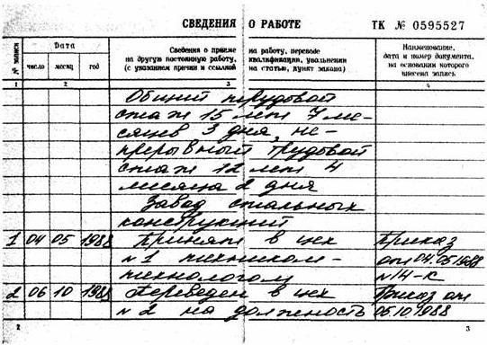 Пример внесения записи в трудовую книжку о назначении на должность руководителя акционерного общества.