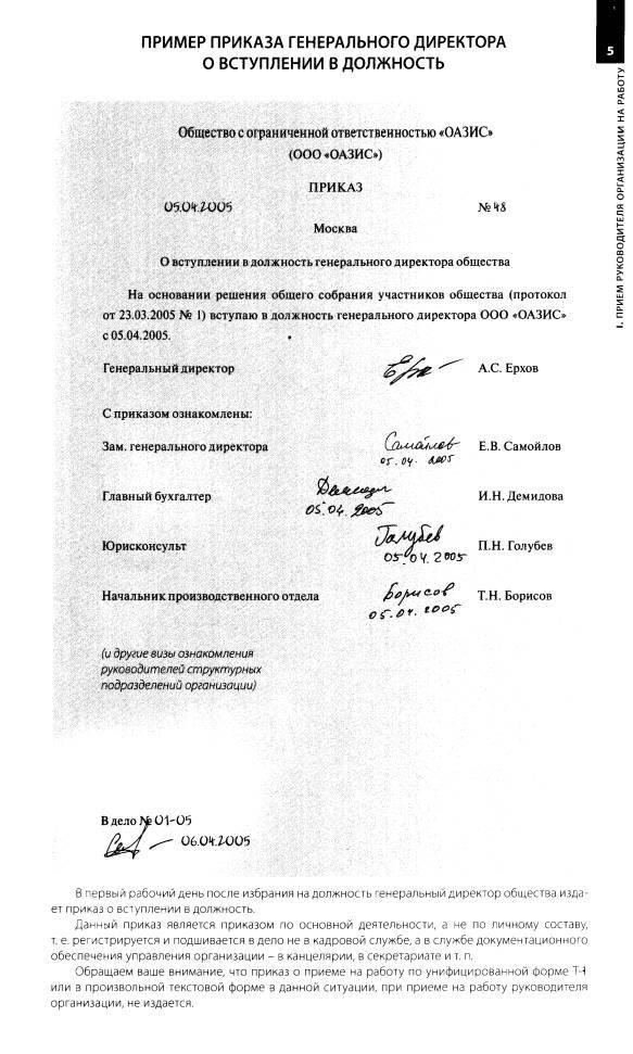 Образец форма приказа о вступлении в должность генерального.