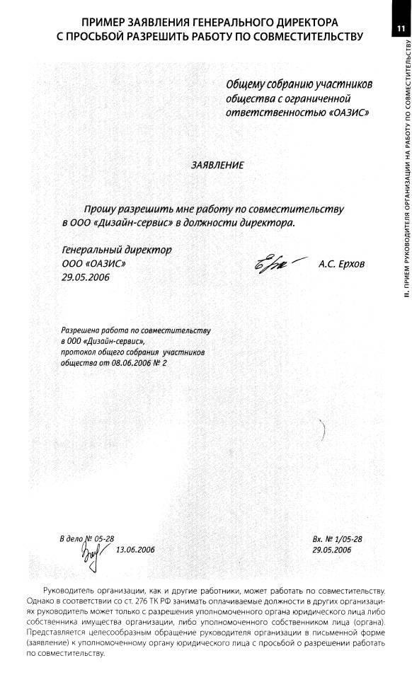 Образец заявления на инн иностранному гражданину - 3682