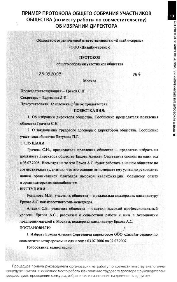 Образец Протокол Общего Собрания Учредителей О Продлении Полномочий Директора
