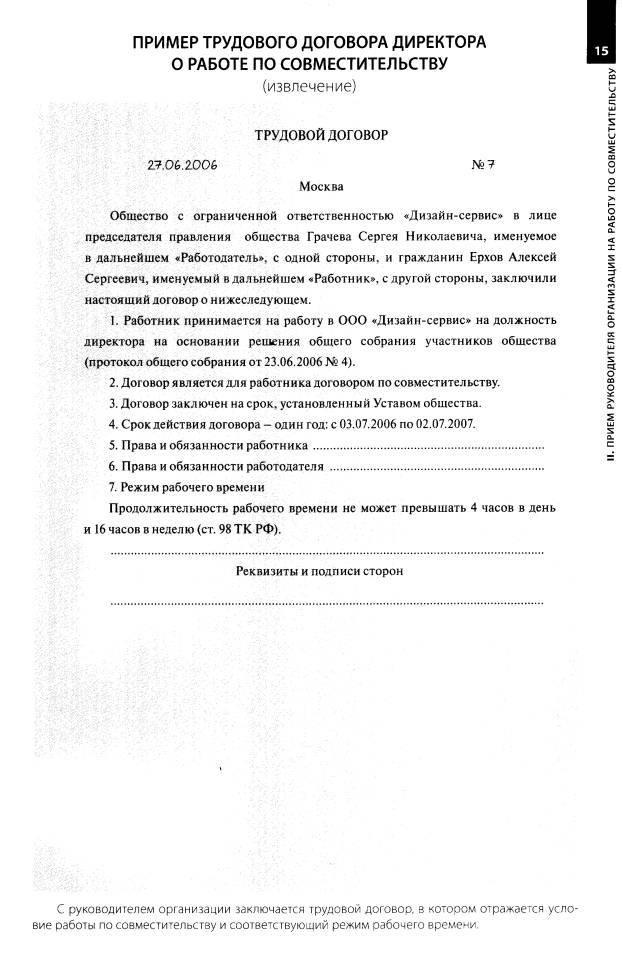 трудовой договор по: