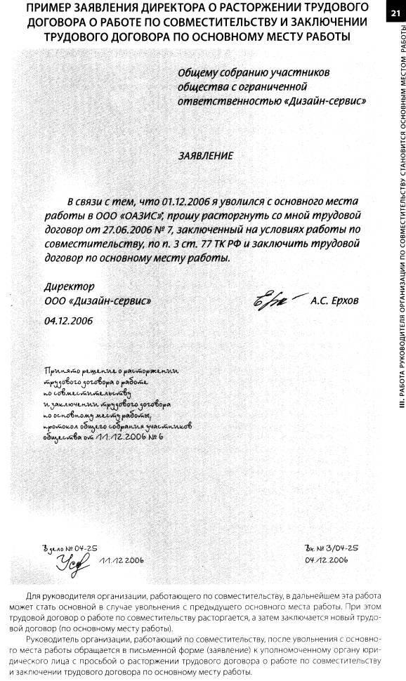 Заявление на расторжение договора скачать образец, бланк. Пример.
