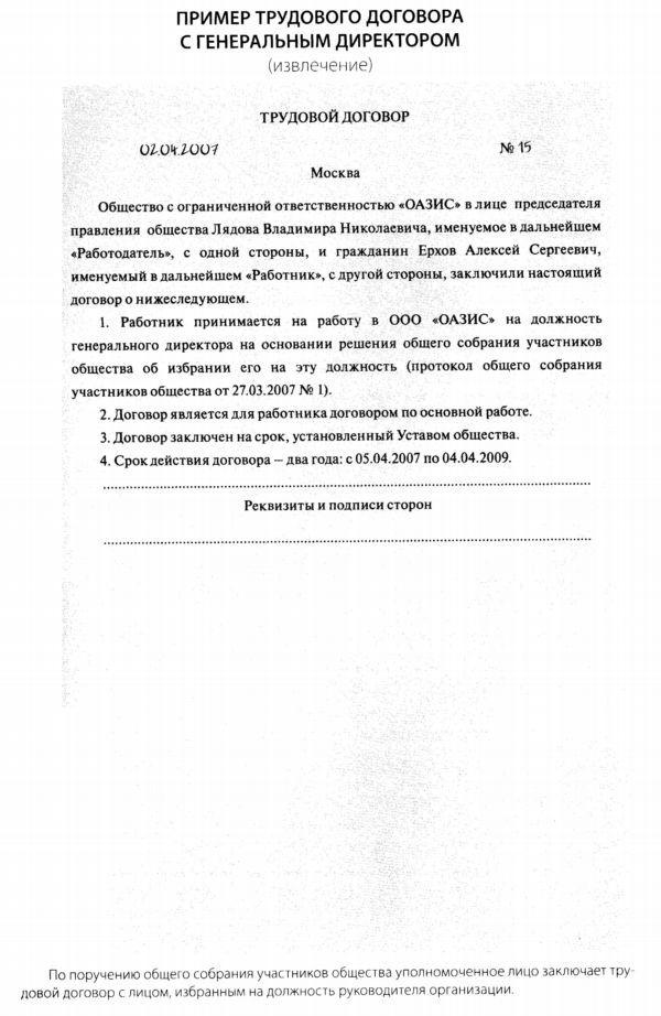 форма выписки из трудового договора Январь Февраль Март